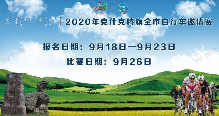 2020年克什克腾旗全市自行车邀请赛