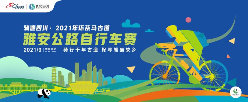 骑遍四川·2021环茶马古道雅安公路自行车赛火热报名中!
