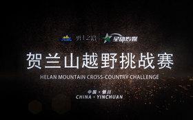 【视频】勇士之路·贺兰山越野挑战赛高清视频