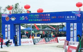 【视频】公开赛安徽金寨站:山神七冠王 总积分700领跑群雄