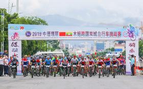 【视频】中缅跨国自行车赛:跨国飚车 艾维车队成最大赢家